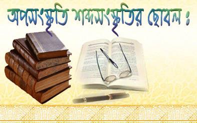 অপসংস্কৃতি শব্দ সংস্কৃতির ছোবল